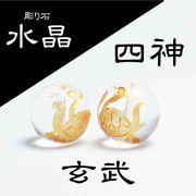カービング 彫り石 四神 玄武 水晶 金彫り 10mm 品番: 2863 [2863]