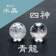 カービング 彫り石 四神 青龍 水晶 素彫り 8mm 品番: 2919 [2919]