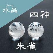 カービング 彫り石 四神 朱雀 水晶 素彫り  8mm 品番: 2894 [2894]