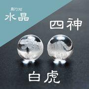 カービング 彫り石 四神 白虎 水晶 素彫り 10mm 品番: 2959 [2959]