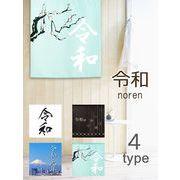 のれん 「令和 のれん」4種類 85x90cm【日本製】 コスモ 目隠し