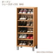 オープン シューズボックス W45(NA) ※北海道・沖縄・離島は別途条件あり