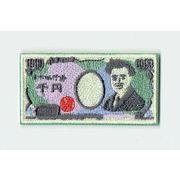 ワッペン(千円札)
