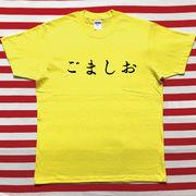 ごましおTシャツ 黄色Tシャツ×黒文字 L