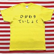 ひがわりていしょくTシャツ 黄色Tシャツ×黒文字 L