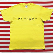 グリーンカレーTシャツ 黄色Tシャツ×黒文字 L