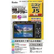 ケンコー・トキナー ケンコー・トキナー 液晶プロテクター ニコン Nikon1 J5 用