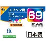 ジット エプソン EPSON IC4CL69 4色セット対応 リサイクルインクカートリッジ