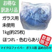 【訳あり品・新品】マイクロファイバー ウエス ガラス用 1kg詰め合わせ