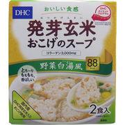 ※DHC 発芽玄米おこげのスープ〈コラーゲン入〉 野菜白湯風 2食入