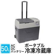 ポータブル冷凍冷蔵庫50L