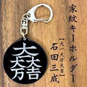 石田三成 家紋キーホルダー 大一大万大吉 戦国 戦国武将シリーズ