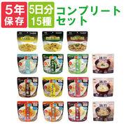 保存食 非常食サタケマジックライス5種類全部コンプリートセット5年保存食