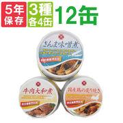非常食 【5年保存12缶3種類セット】牛肉大和煮/国産鶏の炙り焼き/さんま味噌煮