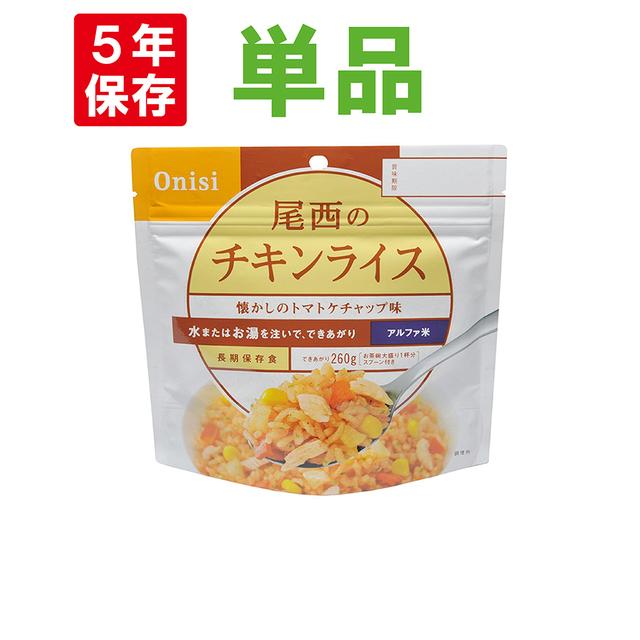 保存食 尾西食品「チキンライス」5年保存非常食