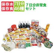 保存食 【超豪華】7日間分非常食セット[46種類73アイテム]