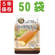 非常食  美味しい防災食 スティックバウムクーヘン 50袋/箱