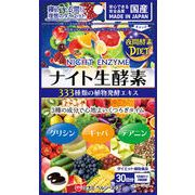 ミナミヘルシーフーズ  [ダイエット]ナイト生酵素