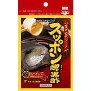 ミナミヘルシーフーズ  [機能性サプリ]スッポン醪黒酢