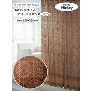 約 巾150X丈250cm Disney 超ロングアコーディオンカーテン「ミッキーレース BR」【日本製】コスモ