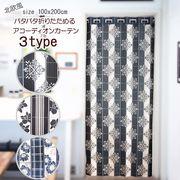 約 巾100 x 丈200cm 北欧風 アコーディオンカーテン 各種【日本製】コスモ