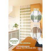 約 巾150X丈250cm Disney 超ロングアコーディオンカーテン「ミッキー GN/BR」【日本製】コスモ