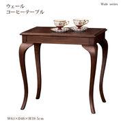 ウェール コーヒーテーブル   ※北海道・沖縄・離島は別途条件あり