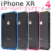 iPhone XR バンパー iPhoneXR 背面 tpu TPU アイフォンxr クリアケース ソフトケース スマホケース 人気