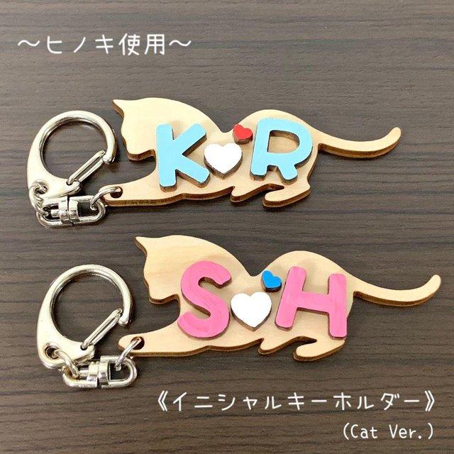 木製 猫イニシャルキーホルダー(ネコ Ver.)【ヒノキ使用】レーザー加工(名入れ)