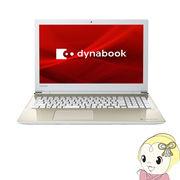 [予約]P1X5KPEG シャープ 15.6型ノートパソコン ダイナブック dynabook X5/K [サテンゴールド]