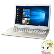 [予約]P2T5KPBG シャープ 15.6型ノートパソコン ダイナブック dynabook T5 [サテンゴールド]