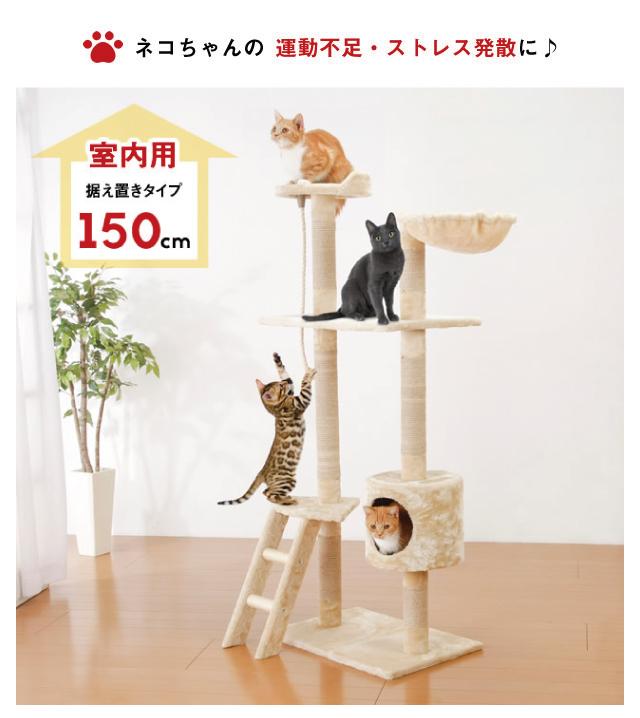 キャットタワー 据え置き ハンモック 付 高さ150cm 爪とぎ 省スペース 猫タワー