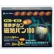 【雑貨部門、売上ランキング2位】 磁気バン100[108粒入]