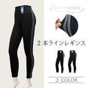 【秋レギンス】レディース レギンス 2本ライン レギンス LLサイズ 10本セット(3色)