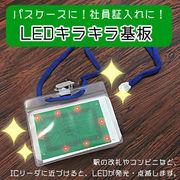 【ICケースや社員証に】LEDキラキラIC基板(赤)