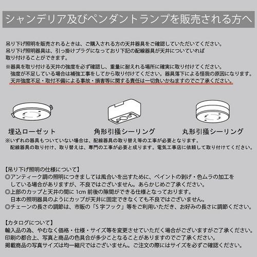 新スターグラス ペンダントランプ  Lサイズ【E26、60W】
