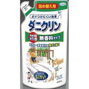 ダニクリン 無香料タイプ(詰め替え用)