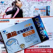 【即納470002】同梱代引き不可 濃縮深海鮫肝油(児童) 60粒【30日分】 沖縄産鮫 日本製