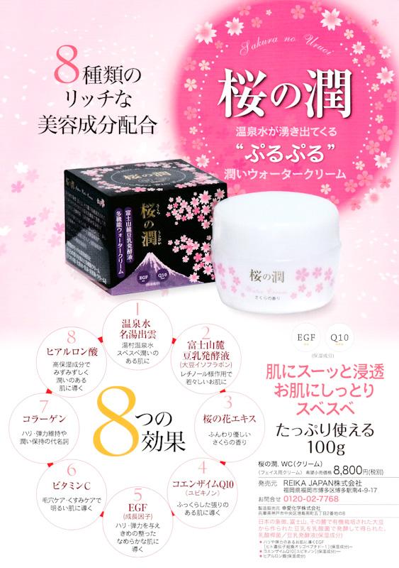桜の潤100g 【日本製】