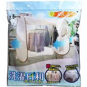 洗濯日和ネクスト 洗濯物保護カバー レギュラー 約120×60×100cm