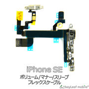 iPhone SE ボリューム マナー スリープ 修理 交換 部品 互換 音量 パーツ リペア アイフォン