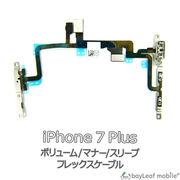 iPhone 7Plus ボリューム マナー スリープ 修理 交換 部品 互換 音量 パーツ リペア アイフォン