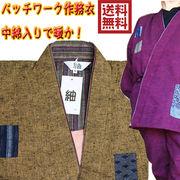 婦人紬織パッチワーク 中綿入れ作務衣