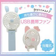 携帯扇風機 USB扇風機 ハンディファン 手持ち・卓上兼用 ネコ/ウサギ ピンク/ブルー