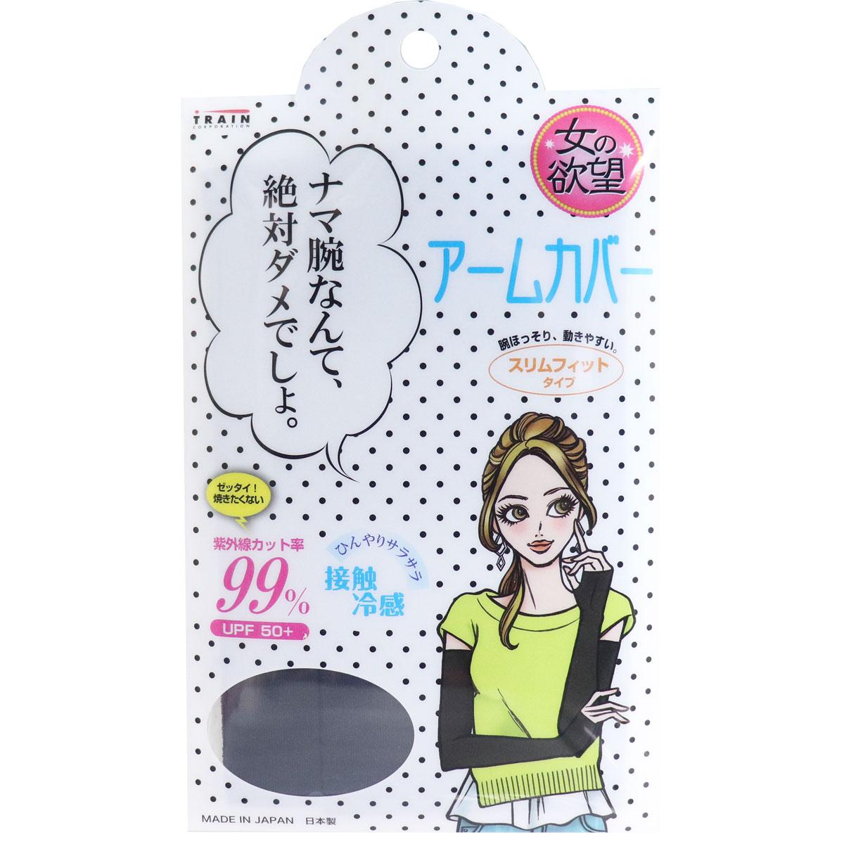女の欲望 COOL&UV アームカバー スリムフィットタイプ ブラック フリーサイズ