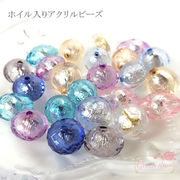 ホイル入りアクリルビーズ beads630