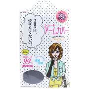 女の欲望 COOL&UV ショートアームカバー スリムフィットタイプ ブラック フリーサイズ