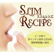 SLIM RECIPE (スリムレシピ)
