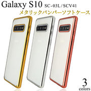 スマホケース ハンドメイド オリジナル デコパーツ Galaxy S10 SC-03L SCV41 ギャラクシーS10 透明