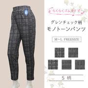 【秋物】レディース パンツ モノトーン グレインチェック柄 パンツ 10本セット(5柄)